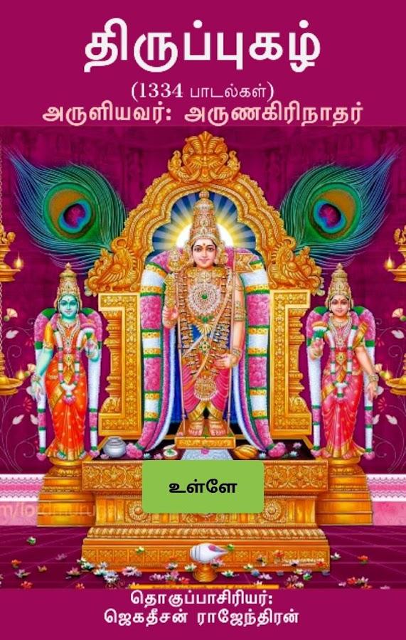 com jagadeesan_rajendran Thirupugazh 2 0 APK Download