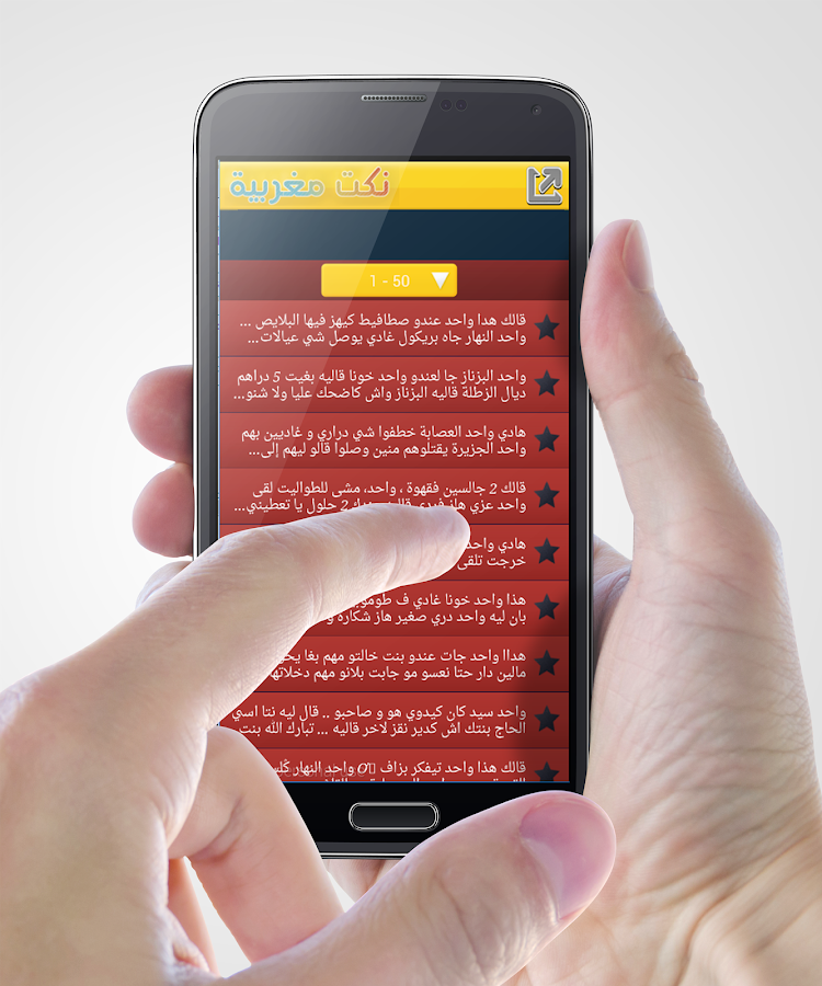 Nokat Maghribiya نكت مغربية 1 0 Apk Download Android