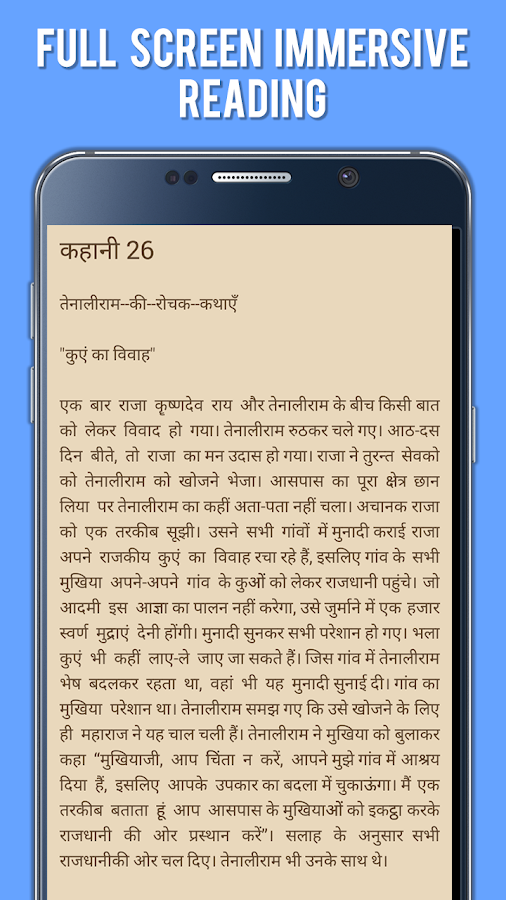Tenali Raman Stories in Hindi 2 0 APK Download - Android
