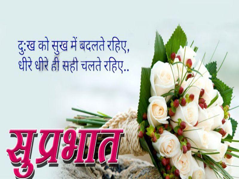Hindi good morning hd images 1012 apk download android lifestyle hindi good morning hd images 1012 screenshot 2 m4hsunfo
