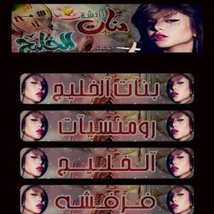 شات بنات الخليج 1.0 screenshot 2