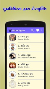 Mudra Vigyan in Gujarati 1.1.2 screenshot 1