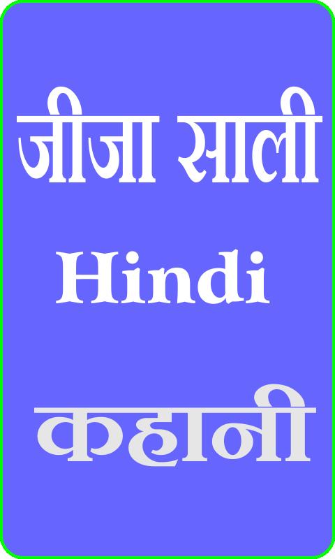 Hindi saxy kahani