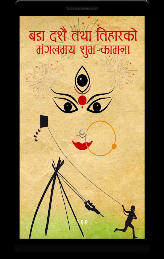 Dashain tihar 203 apk download android lifestyle apps dashain tihar 203 screenshot 1 m4hsunfo