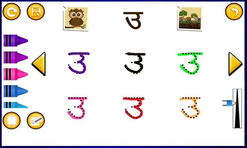 how to speak hindi app