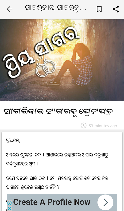 Odia love stories letters 301 apk download android odia love stories letters 301 screenshot 3 spiritdancerdesigns Gallery