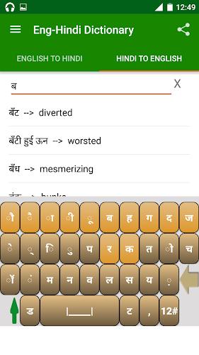free download indian dictionary english to hindi