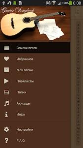 Песни под гитару Rus 7.0.7 rus screenshot 1