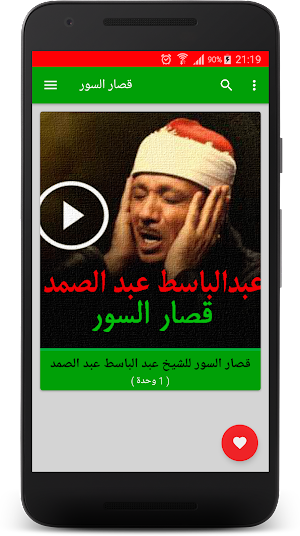 Abdul Baset Abdel Samad quran 1 0 4 APK Download - Android
