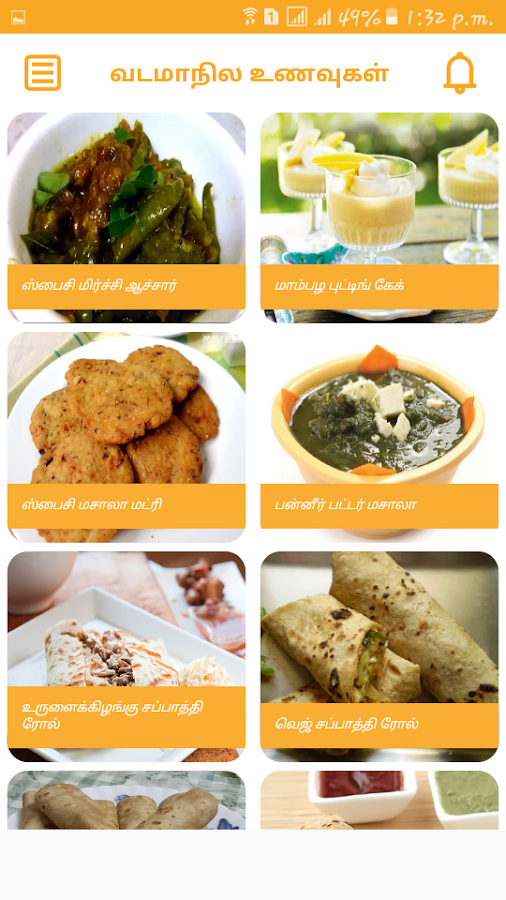 North indian food recipes ideas in tamil 60 apk download android north indian food recipes ideas in tamil 60 screenshot 13 forumfinder Image collections