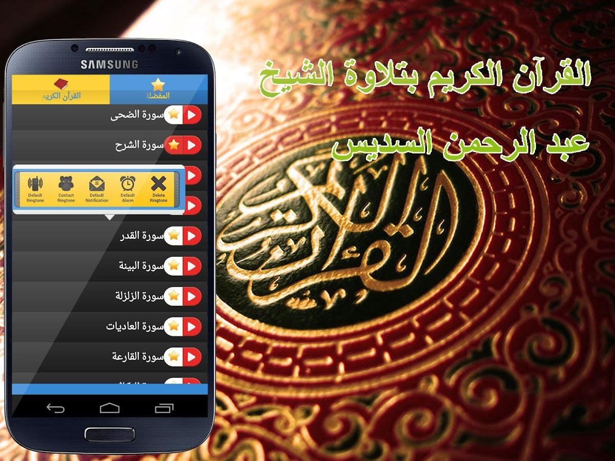 Holy Quran Abderrahman Soudais 1 0 Apk Download Android Music