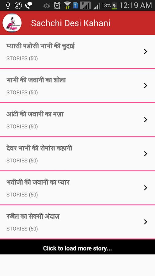 Sachchi Desi Kahani 1 1 APK Download - Android Entertainment Apps