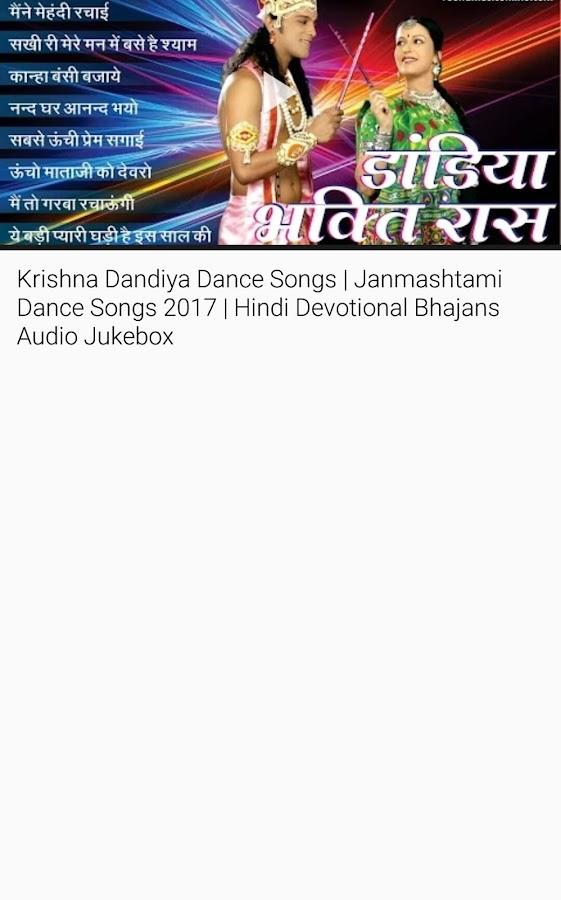 Radha Krishna Bhajan Songs NEW 3 3 APK Download - Android