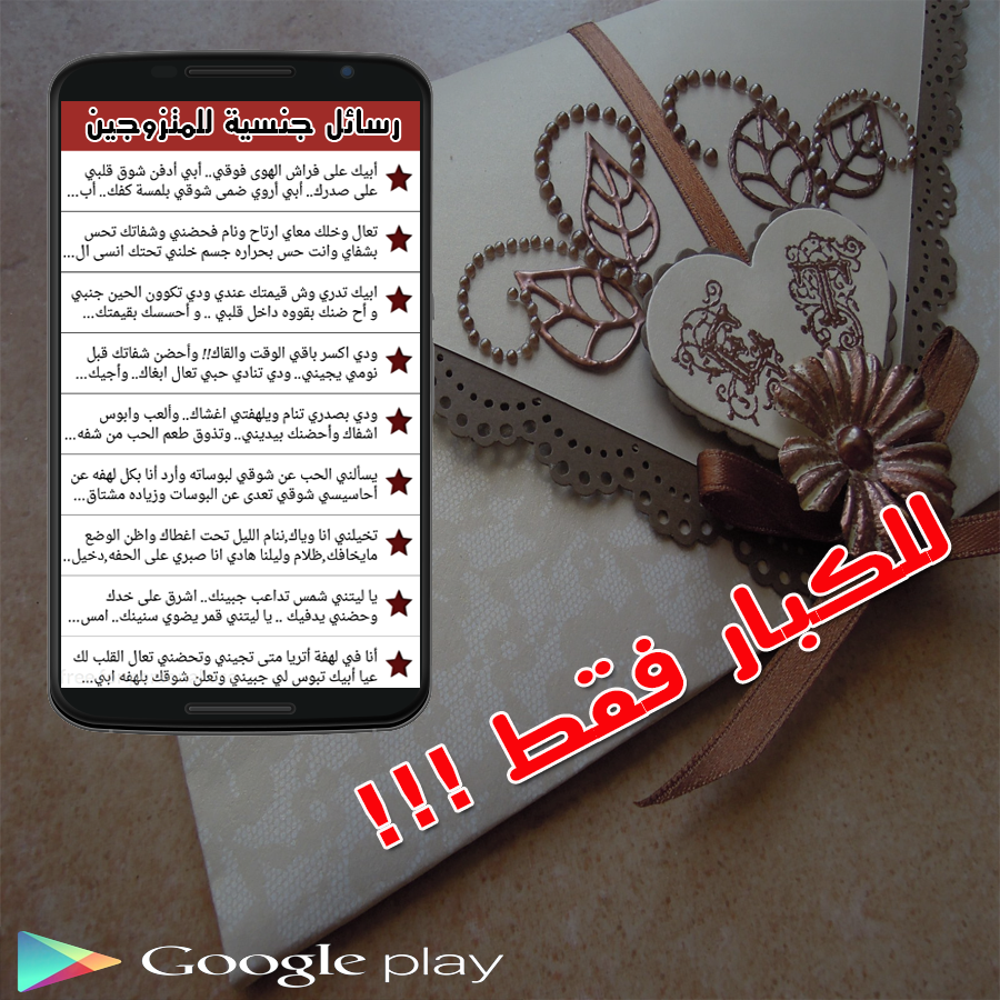 cf0248f8a رسائل جنسية للمتزوجين 1.0 APK Download - Android Lifestyle Apps