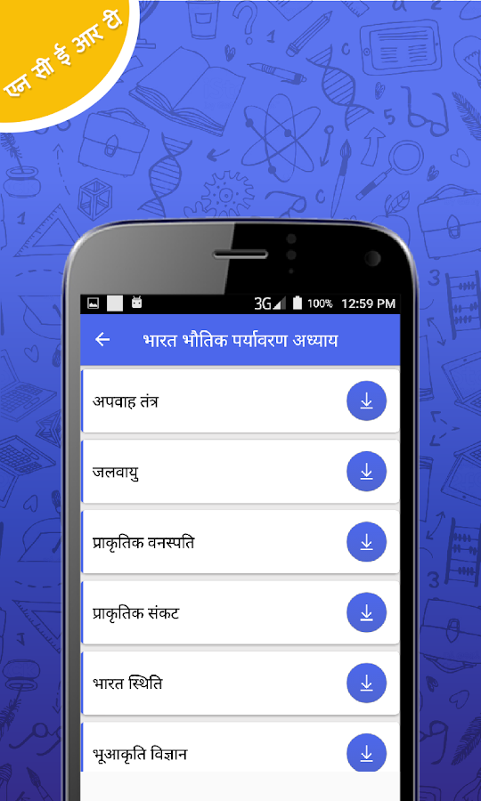 Class11th books for cbse and ncert 10 apk download android class11th books for cbse and ncert 10 screenshot 5 fandeluxe Image collections