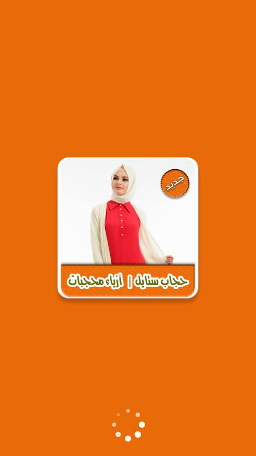 45b9d7812 حجاب ستايل | أزياء محجبات 2018 1.0 APK Download - Android cats ...