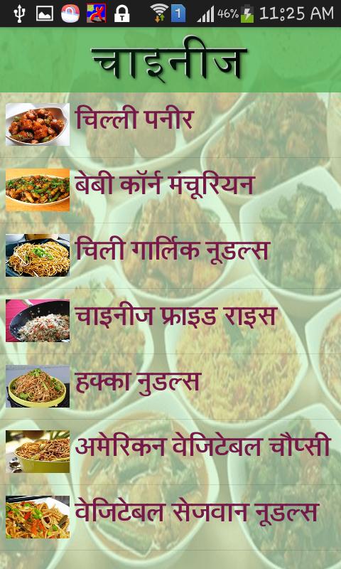 Punjabi chinese recipe hindi 12 apk download android lifestyle apps punjabi chinese recipe hindi 12 screenshot 3 forumfinder Images