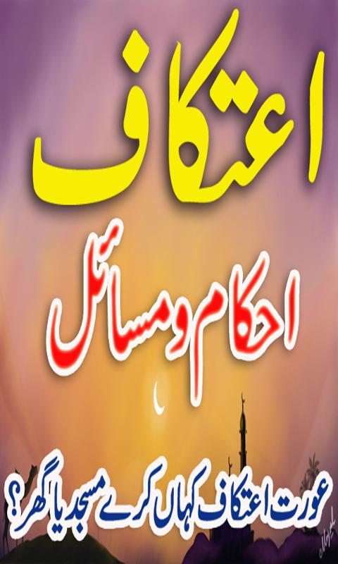 Itekaaf Ahkam Masail Free Book 1 0 3 APK Download - Android