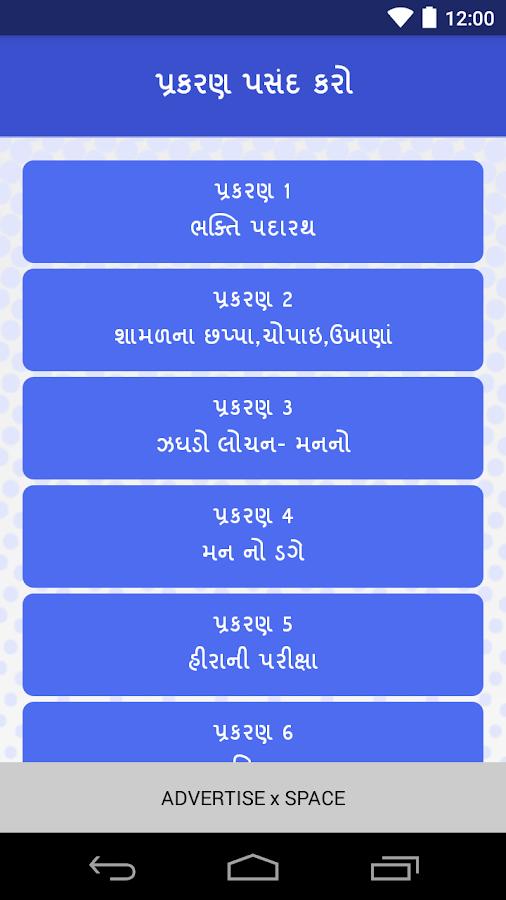 10th Gujarati Subject MCQ 1 2 APK Download - Android