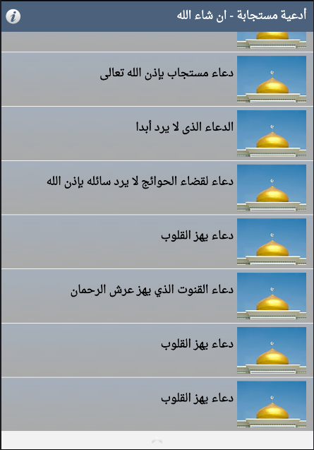 006921034564b دانلود com.ad3iya.mosstajaba inshaallah 7.3.2 APK - برنامه های کتابها و  مراجع