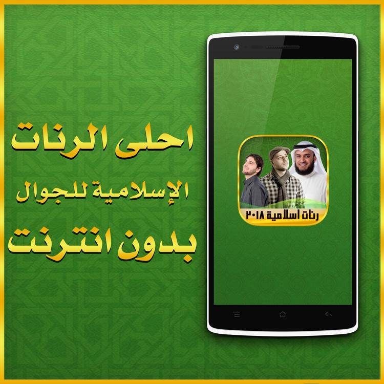 naat sharif audio ringtone download