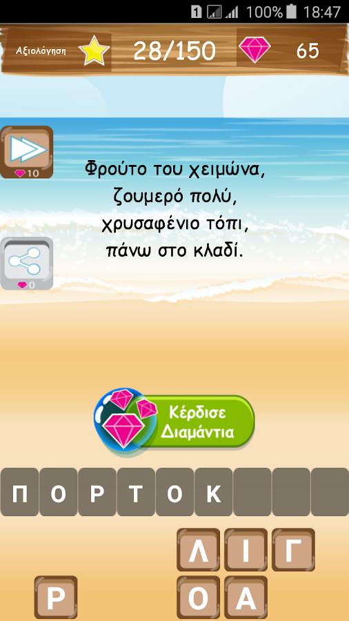 Συμπαίκτη APK