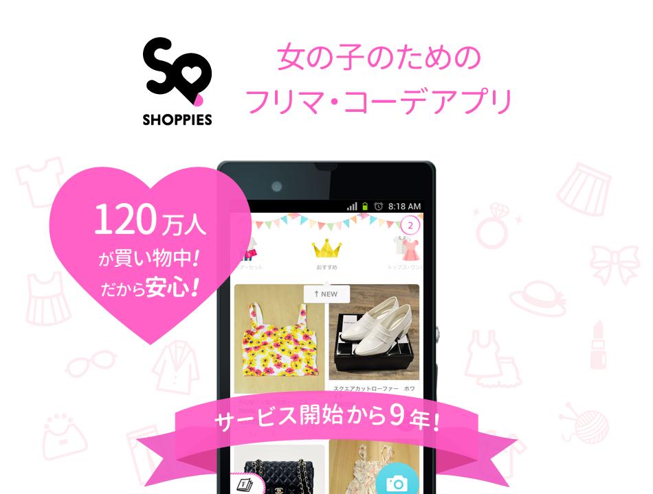 b46e01c86710a フリマアプリ「ショッピーズ」オークションより楽にショッピング screenshot 1 ...
