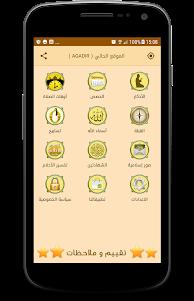 Al Athan : Prayer Times 1.2 screenshot 1