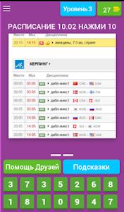 2018 ЗИМНИЕ ИГРЫ В КОРЕЕ 3.1.6z screenshot 4