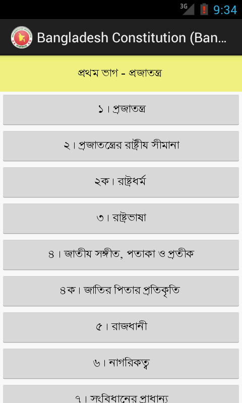 Amendments to the Constitution of Bangladesh