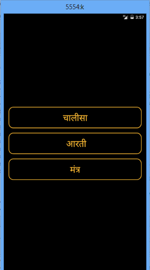 Chamunda Maa - Aarti Mantra 2 0 APK Download - Android