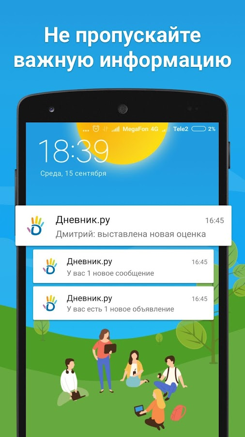 дневник ру apk про версия