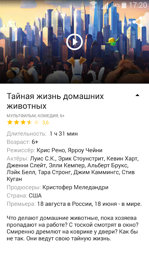1b83340b596c Кинополис 3.17 APK Download - Android Entertainment Apps