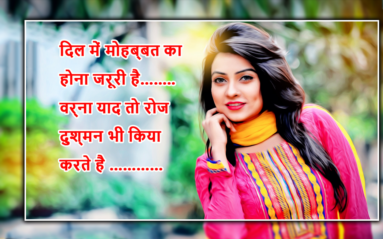Hindi love shayari 2018 photo frame photo editor 102 apk hindi love shayari 2018 photo frame photo editor 102 screenshot 5 izmirmasajfo