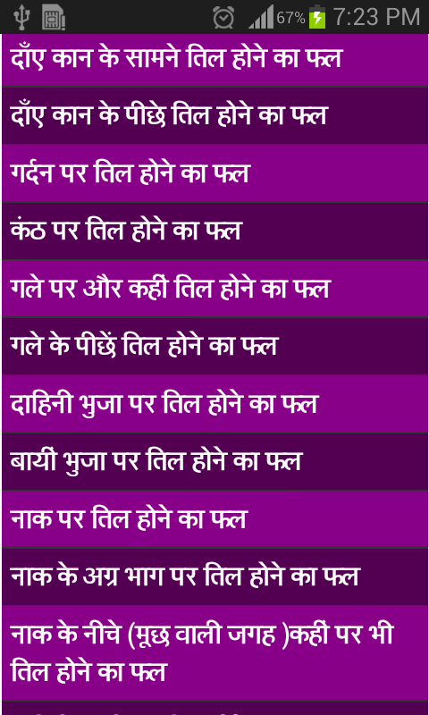 til Masso ka rahasya in hindi 0 0 2 APK Download - Android Lifestyle