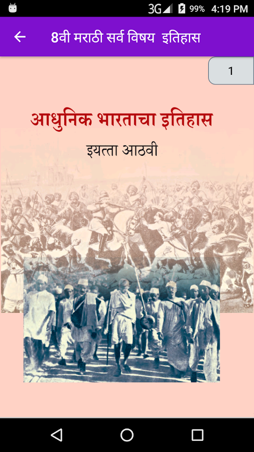 8th Marathi Medium Books 1 0 APK Download - Android Education Apps