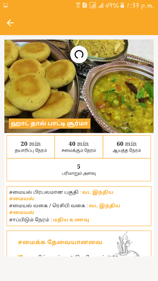 North indian food recipes ideas in tamil 60 apk download android north indian food recipes ideas in tamil 60 screenshot 7 forumfinder Image collections