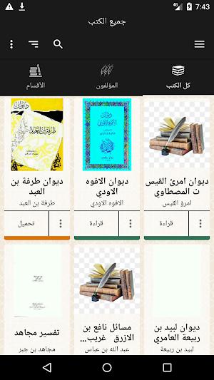 تحميل كتاب فقه السيرة للبوطي word