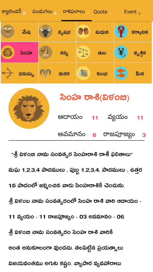 telugu calendar 2019 129 screenshot 4