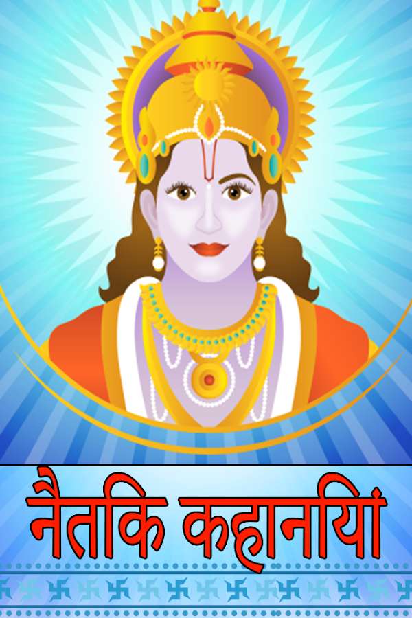 Hindi Stories with Moral – Hindi Katha Book 1 0 APK Download