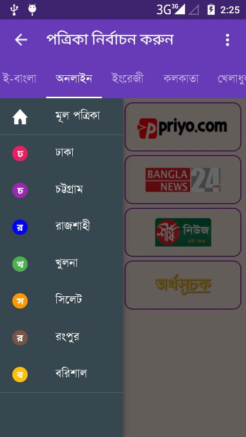 all bangla newspaper 1 7 19 APK Download - Android News