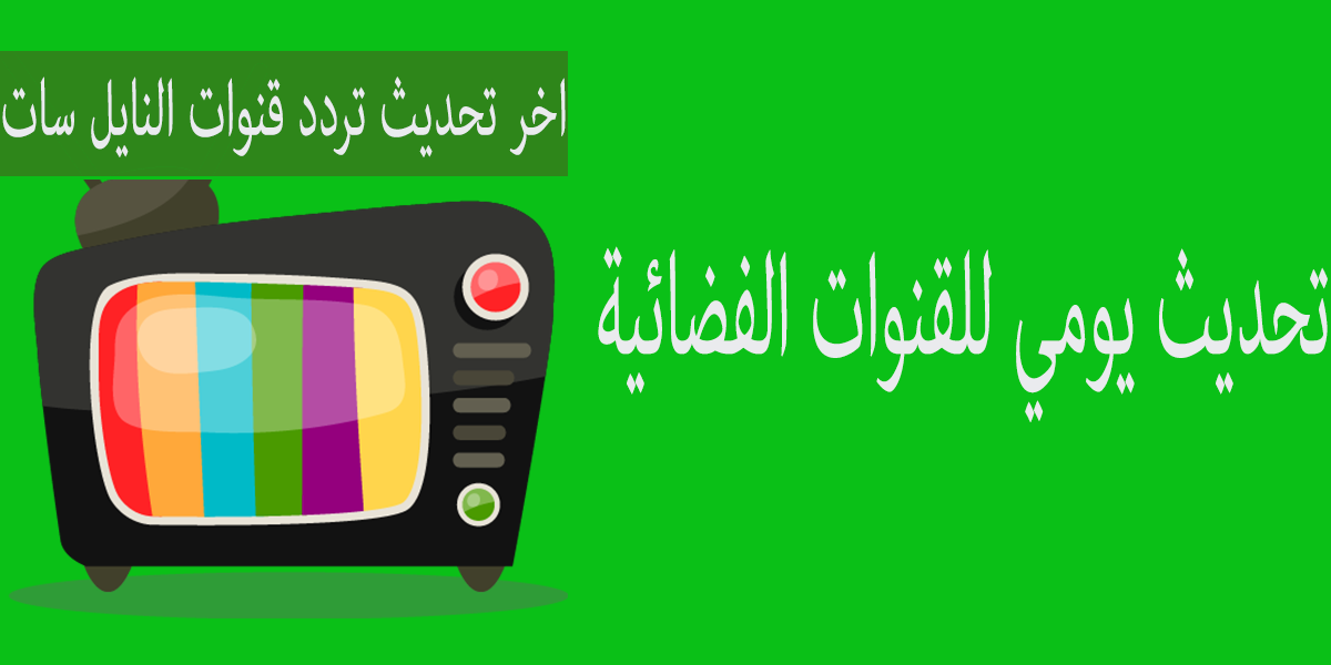 nilesat frequencies asw 3 0 APK Download - Android