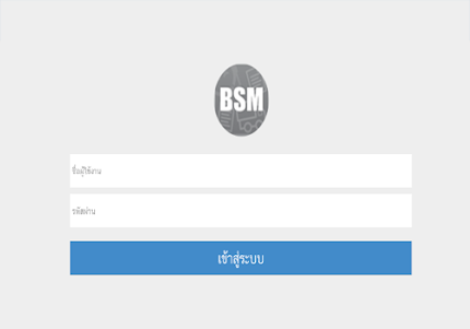 BSMLogistics 1.0 screenshot 1