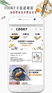 COOKY卡提諾廚房 2.25.0 screenshot 4