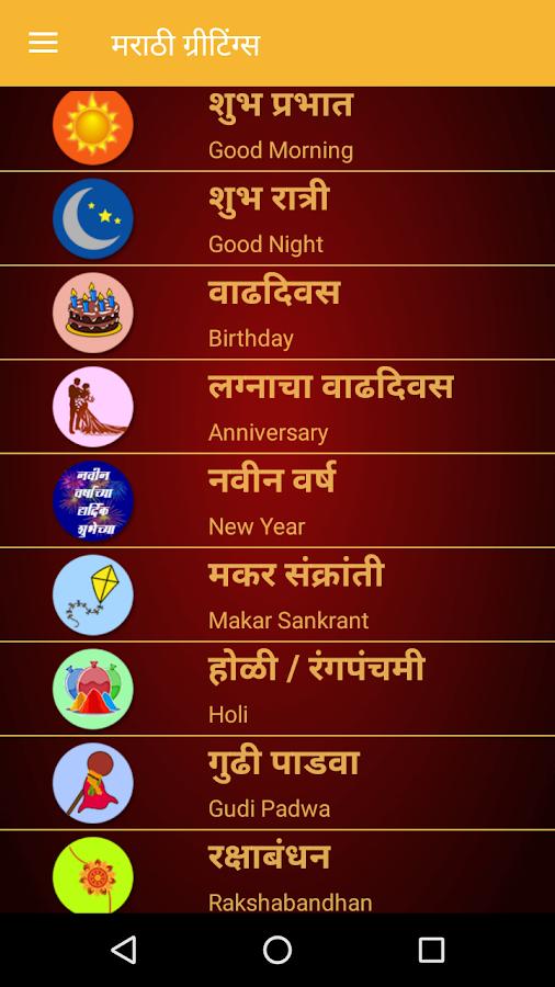 Marathi greetings 116 apk download android marathi greetings 116 screenshot 1 m4hsunfo