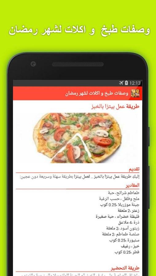 5b8a265d5 وصفات طبخ و اكلات لشهر رمضان 1.0 APK Download - Android Health ...