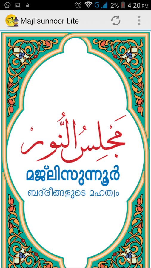 Majlisunnoor | Baith 1 0 APK Download - Android Books