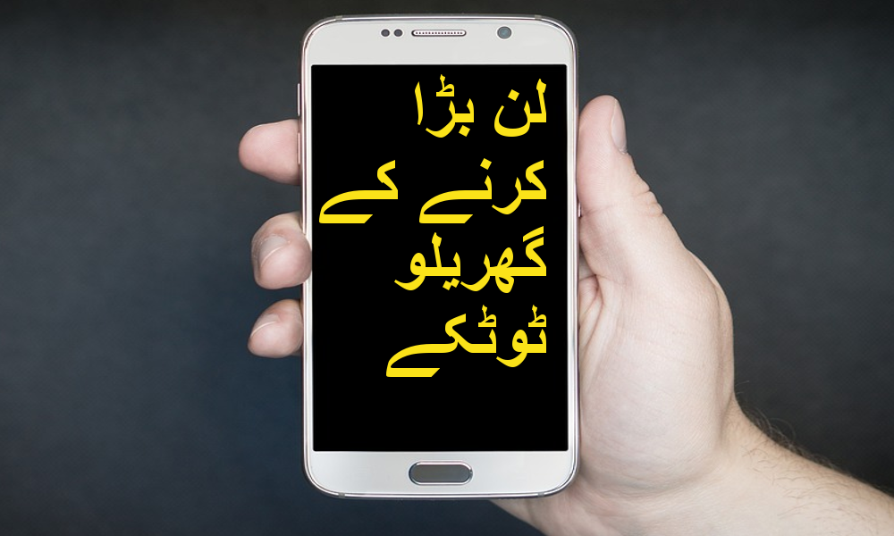 LUN LAMBA AUR MOTA KRNY KI DESI TIPS 1 APK Download - Android cats