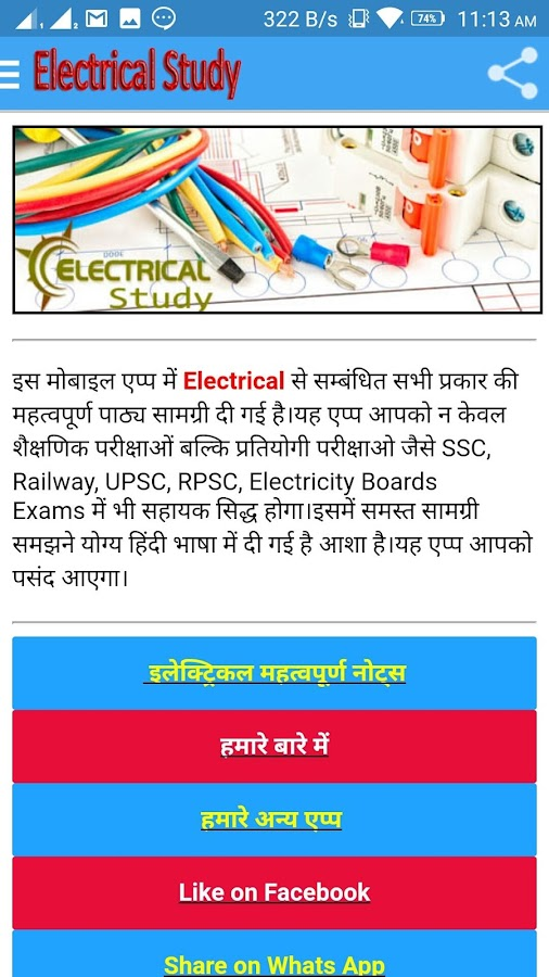 electrical study ह द म 6 8 apk download android