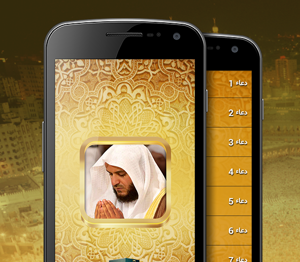 islamic Dua-invocations MP3 1 5 APK Download - Android Music & Audio